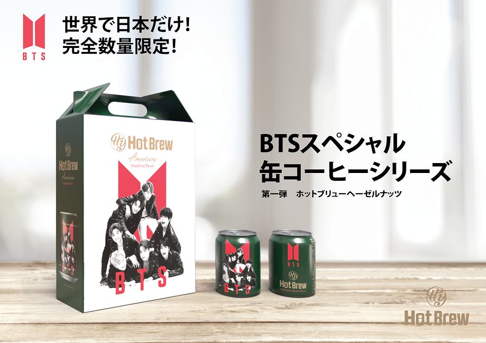 BTS缶コーヒー.png