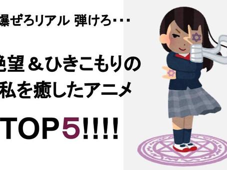 ひきこもり時代に私の心を癒してくれたアニメTOP5!! (2911words)