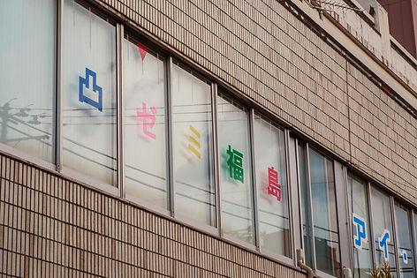凸ゼミ福島 建物外観