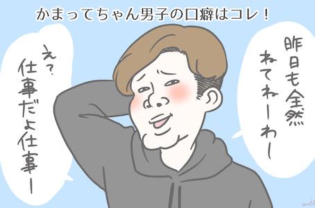 かまちょ【後編】