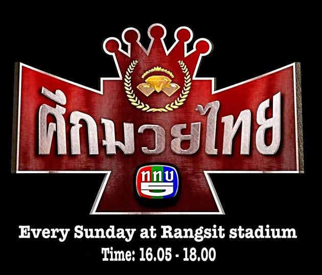 Viva La Revolution:The MuayThai TV revolution continues unabated here in the Kingdom of Thailand