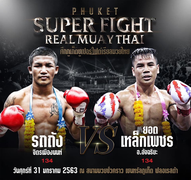 RODTANG VERSUS YODLEKPETCH IS SET FOR PHUKET ISLAND