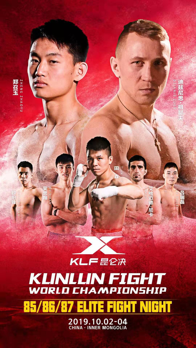 KUNLUN HEADS TO INNER MONGOLIA FOR KUNLUN 85 - 86 - 87