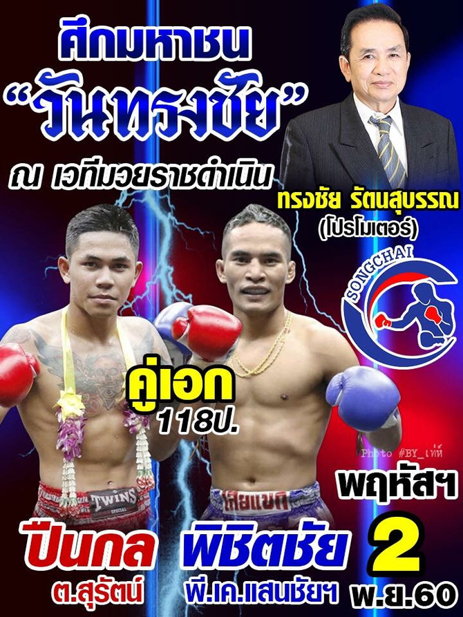 Muay OneSongchai: The stars are coming out to play