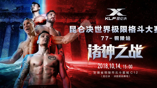 Kunlun Tournament: The Elite Eight Are Ready For War