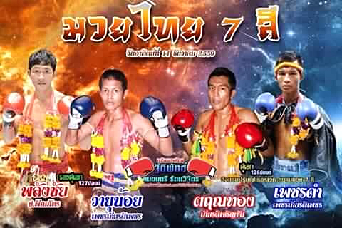 Trintong Kiatjaroenchai and Petdam Petkiatphet will battle it out for the vacant Ch7 stadium feather