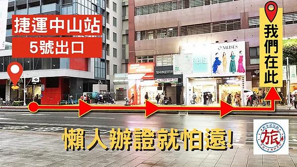 taipei-china-visa-apply-MRT.png