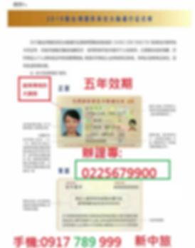 電子台胞證卡面說明:正反面說明台胞卡