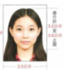 護照相片規格