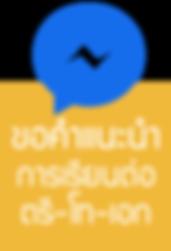 MessengerEAUTag.png