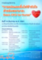 Poster-NursingConference-14-12-61.jpg