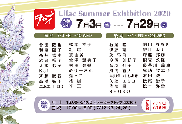 lilac-summer2020.png
