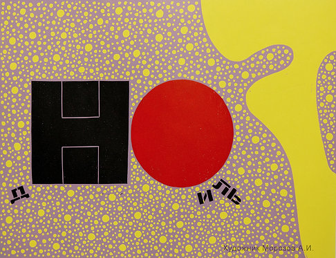 Черный квадрат и красный круг
