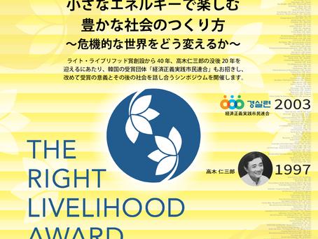 【終了】2/20 「小さなエネルギーで楽しむ豊かな社会のつくり方 ~危機的な世界をどう変えるか~」(オンライン)