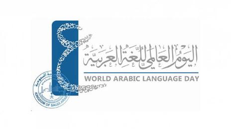 تساؤلات حول اللغة العربية في يومها العالمي!
