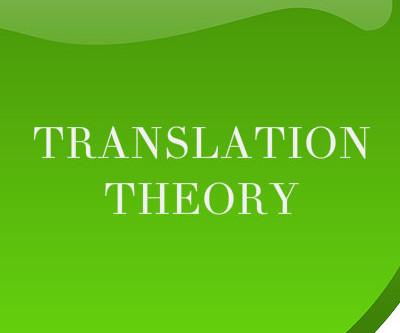 نظريات الترجمة الوظائفية