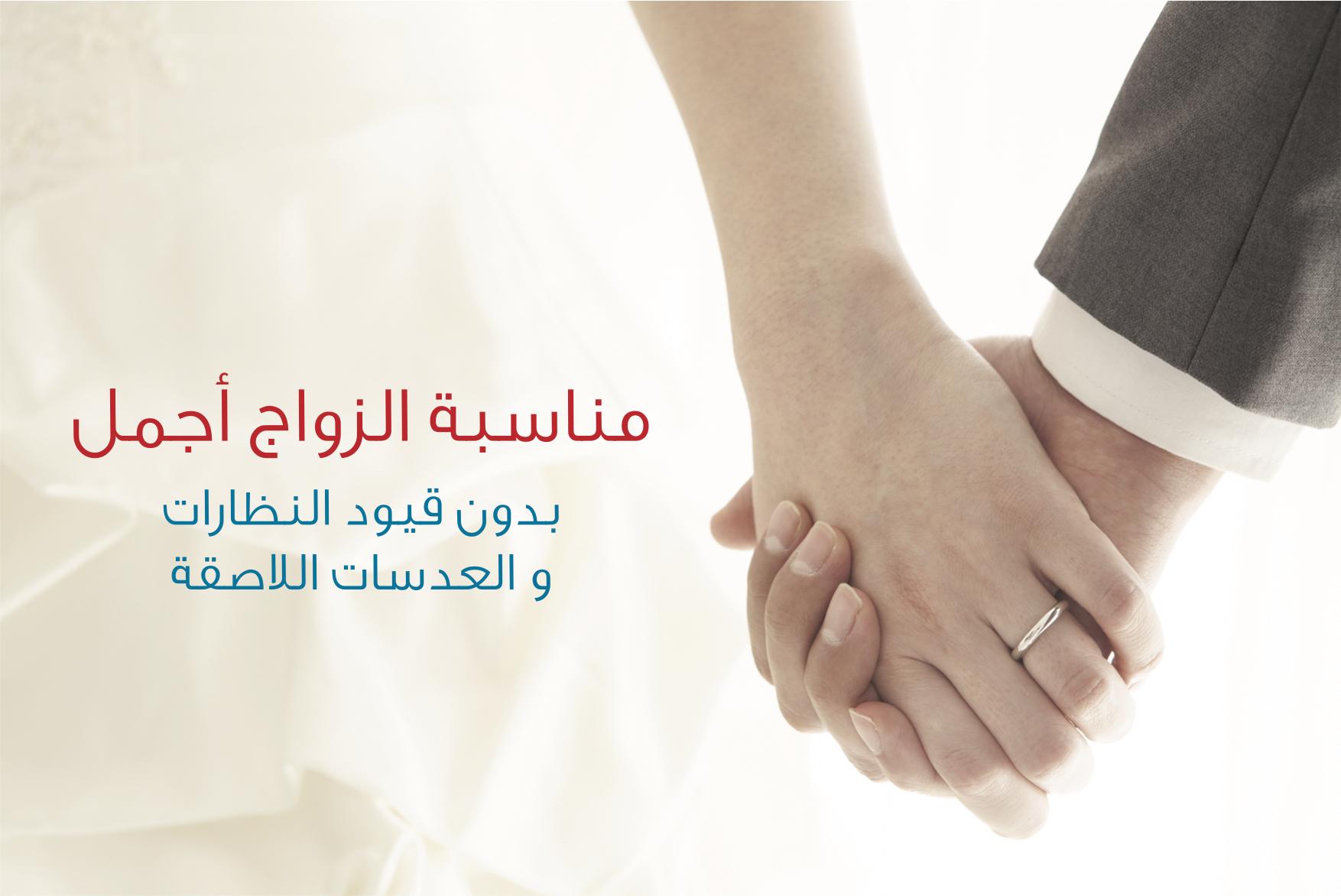 مناسبة الزواج
