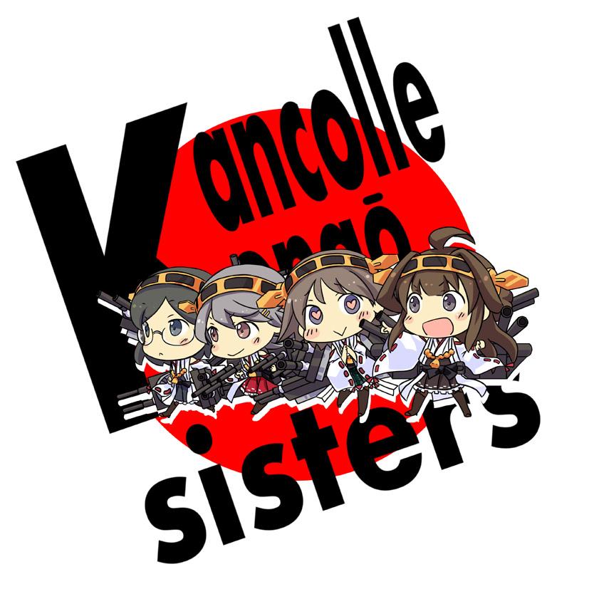 金剛四姉妹
