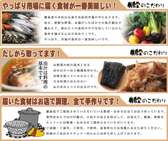 廣島堂-広島のお惣菜-お弁当|素材へのこだわり.jpg