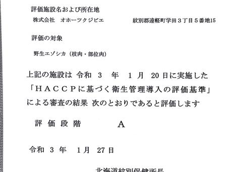 HACCAPのA等級を取得しました‼️