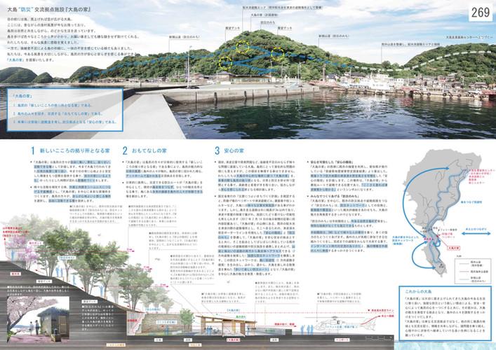 大島交流拠点1.jpg