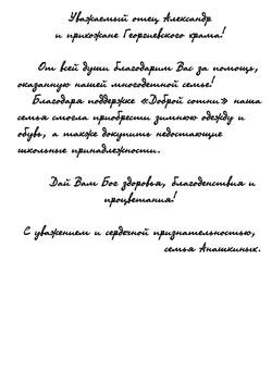 Семья Анашкиных.