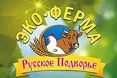экоферма русское подворье
