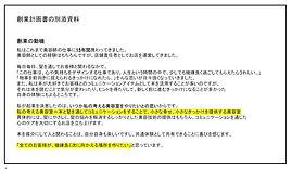 keikaku4.JPG