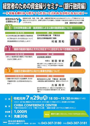 経営者のための資金繰りセミナー(銀行編)