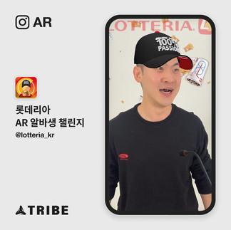 0607_롯데리아_AR알바생챌린지.mp4