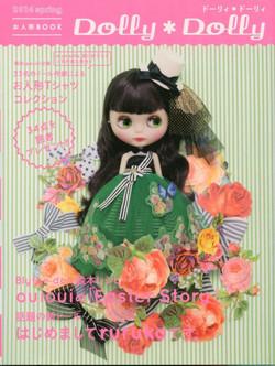 書籍 Dolly Dolly 2014 Spring