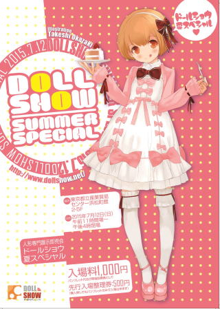 TOKYO DOLL SHOW SUMMER SPECIAL