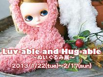 Luv-able Hug-able ぬいぐるみ展 2013