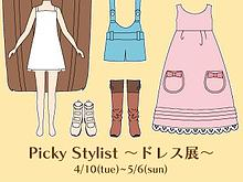Picky Stylist Exhibition