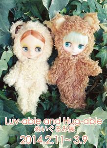 Luv-able Hug-able ぬいぐるみ展 2014