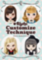 BlytheCustomTechnique