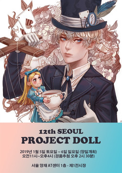 Project Doll 12