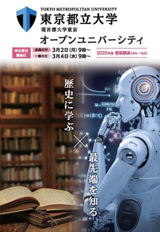 東京都立大学(現首都大学東京)オープンユニバーシティ講座のご案内→春期講座は中止になりました