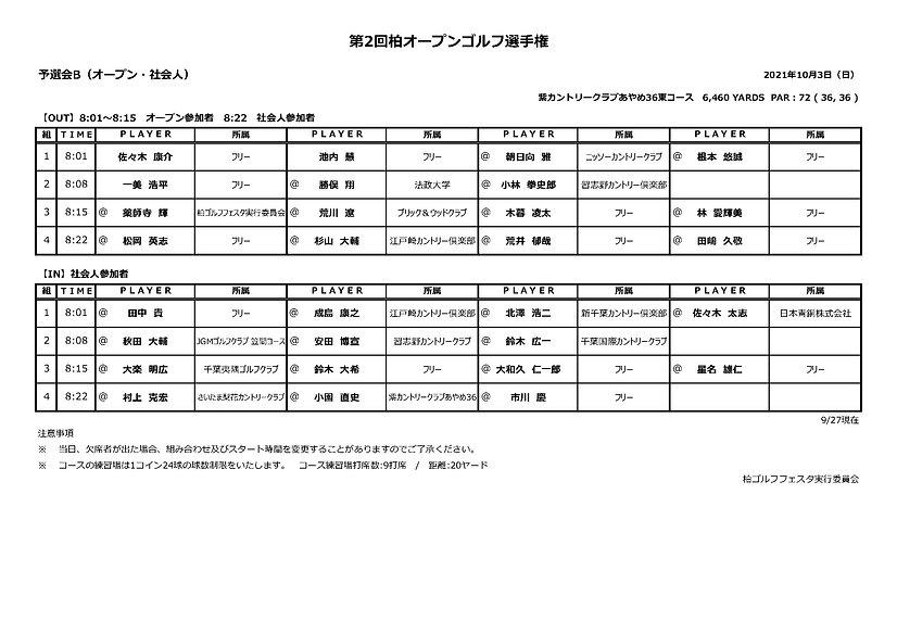 2021_柏OP予選会B_ペアリング_0927.jpg