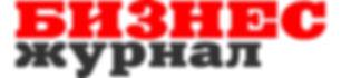 Пензенский_Бизнес-журнал_(логотип).jpg