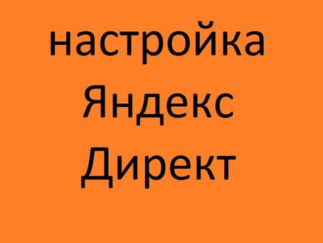 О Яндекс Директе