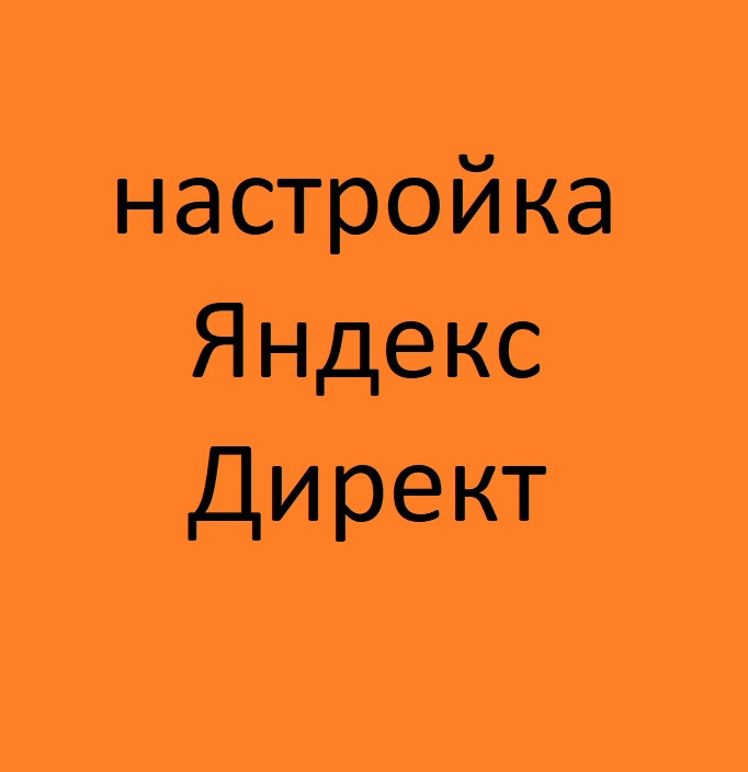 Яндекс Директ. Просто о сложном для клиентов.