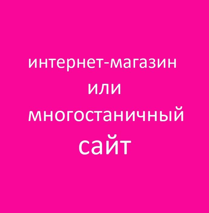 Многостраничный сайт, сайт с большим количеством информации, интернет-магазин