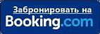 Букинг забронировать.png