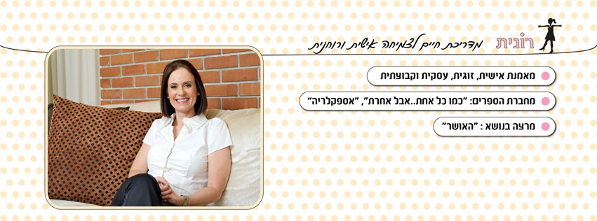 רונית כהן תמיר - מאמנת אישית ורוחנית