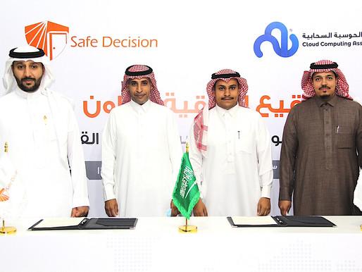 توقيع إتفاقية تعاون بين جمعية الحوسبة السحابية و شركة القرار الآمن