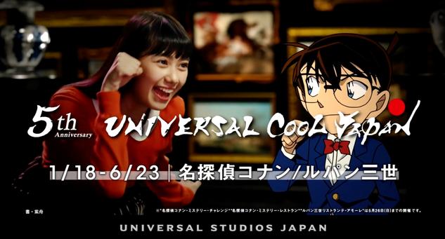 USJ 5th UNIVERSAL COOL JAPAN 1/18〜6/23 前期CM