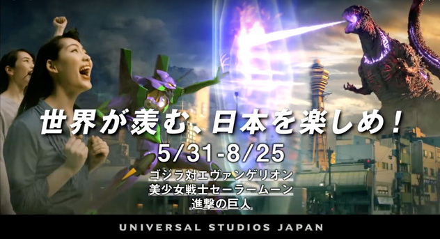 USJ 5th UNIVERSAL COOL JAPAN 5/31〜8/25 後期CM