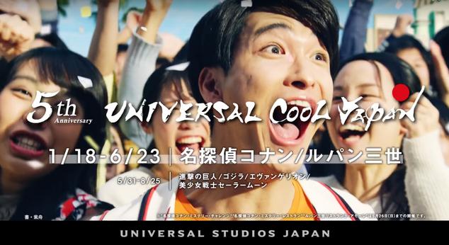 USJ 5th UNIVERSAL COOL JAPAN CM