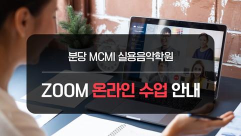 MCMI 실용음악학원 ZOOM 수업 안내
